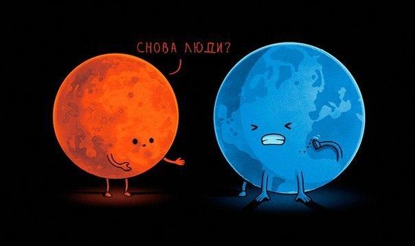 Планета земля смешная картинка
